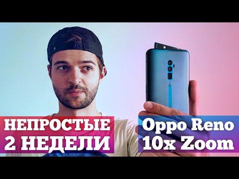 ОПЫТ ИСПОЛЬЗОВАНИЯ Oppo Reno 10x Zoom