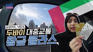 [ENG SUB] 파티마(XX FATMA TV) l 헉! 소리나는 두바이 지하철의 골드 클래스 l 채널A 지구인라이브 1회 오리지널 영상