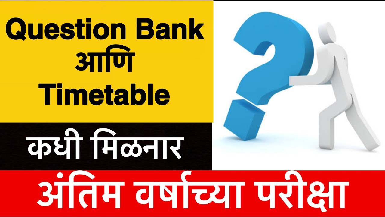 Question Bank and Time Table कधी मिळेल | Final Year Exam News