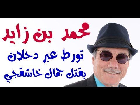د.أسامة فوزي # 1080 - هكذا تورط محمد بن زايد في جريمة قتل خاشقجي