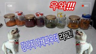 강아지수제간식 | 수제 야채파우더 만들기 |  비트파우…