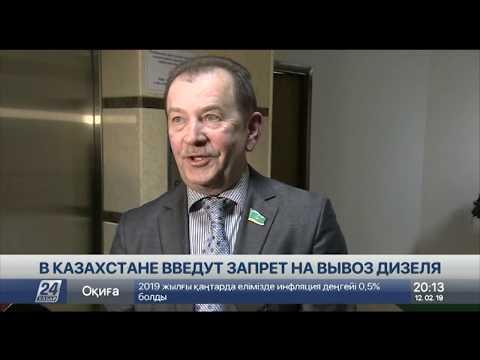 В Казахстане введут запрет на вывоз дизтоплива