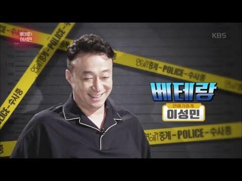 연예가중계 Entertainment Weekly - 베테랑 - 충무로 장악! 배우 이성민.20180803