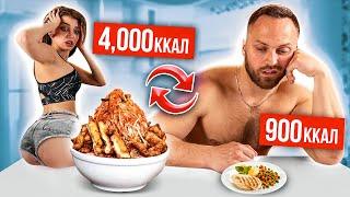 Поменялся ПИТАНИЕМ с МОДЕЛЬЮ PLAYBOY! 4000 vs 900 калорий