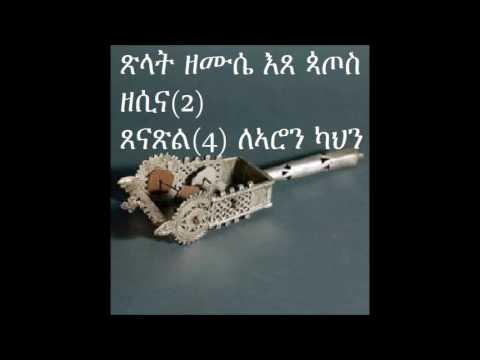 Eritrean Orthodox mezmur Tselat zemuse (new) xlat zemuse (ጽላት ዘሙሴ)