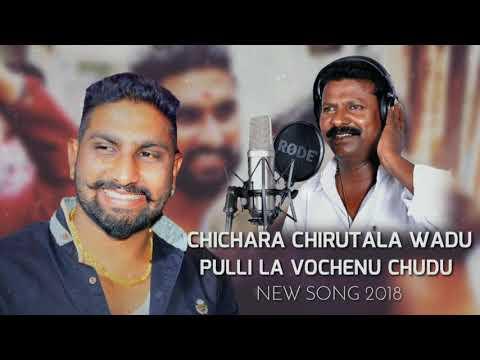 #peddapuliEshwarsong CHICHARA CHIRUTALA WADU PULLI LA VOCHENU CHUDU NEW SONG@SINGER PEDDAPULI ESHWAR