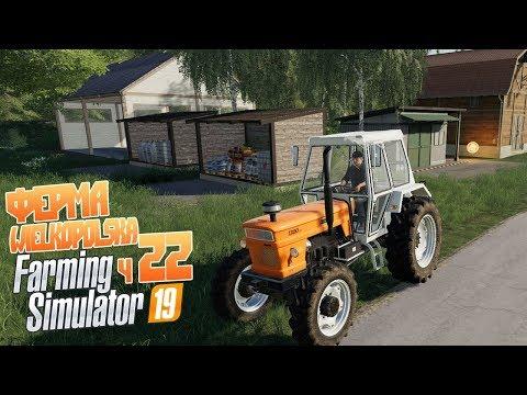 Farming Simulator 19 ч22 - Завезли материалы. Самое правильное строительство!