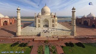 حقائق عن تاج محل | أجمل الأثار الإسلامية فى العالم