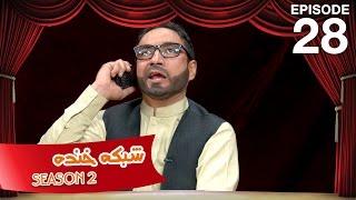 Shabake Khanda - Season 2 - Ep.28 / شبکه خنده - فصل دوم - قسمت بیست و هشتم