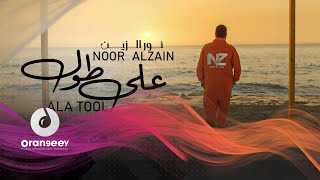 نور الزين - على طول - (حصريا على اورنجي)  | Noor AlZain - Ala Tool - 2021