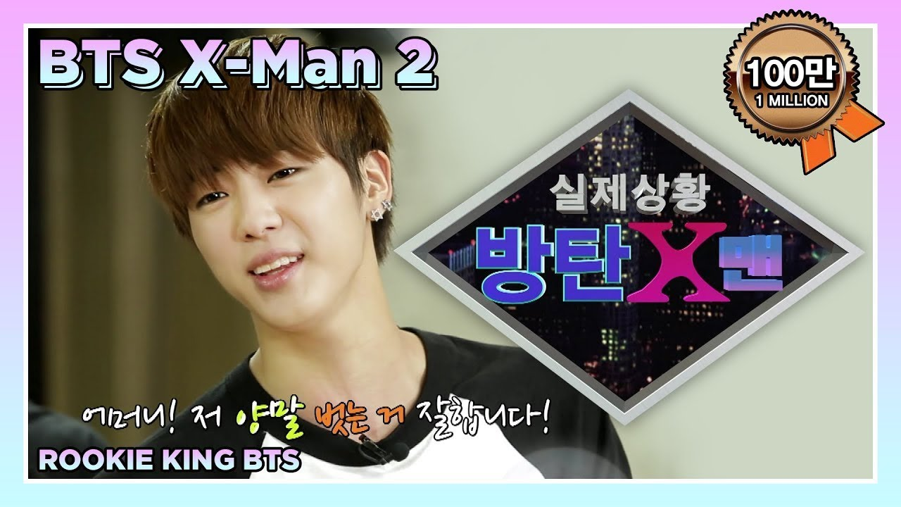 Rookie King BTS Ep 8-3] Indoors Specila BTS X Man! Who is X