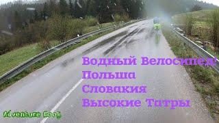 Путешествие на велосипеде по Европе. Польша и Высокие Татры Словакия. / Видео