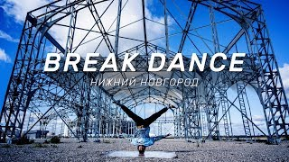 БРЕЙК-ДАНС ШКОЛА GOOD FOOT | НИЖНИЙ НОВГОРОД