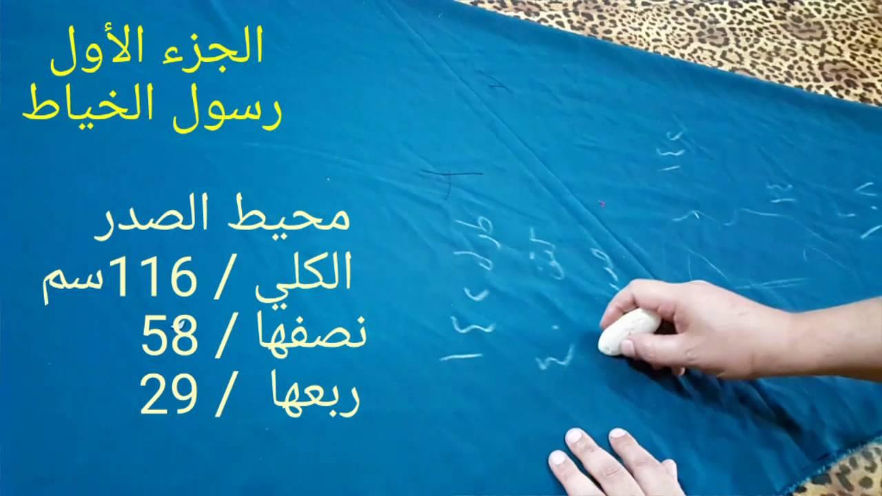 10b2b5b5c6671  شرح فصال فستان دبل كلوش  الجزء الأول - YouTube