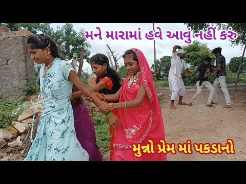 Download મુન્નો પ્રેમ માં પકડાનો   comedy video wale   Gujarati comedy
