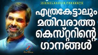 എത്രകേട്ടാലും മതിവരാത്ത കെസ്റ്ററിന്റെ ഗാനങ്ങൾ | Best Of Kester | Jino Kunnumpurath