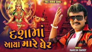 Dashama Aaya Mare Gher | Rakesh Barot | New Dashama Song 2020 | @Shree Ram Official
