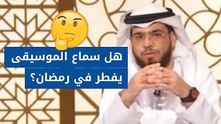هل سماع الموسيقى في رمضان يفطر وسيم يوسف Youtube