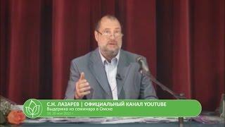С.Н. Лазарев | Принимать лекарства или нет?