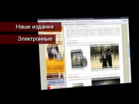 Презентацйия сайта Ncbs.ru - ЦБС г.Ноябрьска