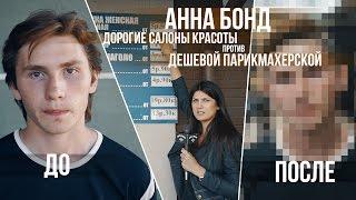 видео Салон красоты на Белорусской