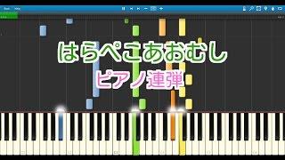 はらぺこあおむし(ピアノ連弾)エリック・カール絵本うた Play Synthes...