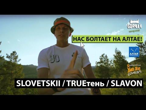 Slovetskii, True'тень, Slavon - Нас Болтает На Алтае
