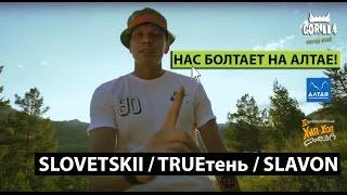 Смотреть клип Slovetskii, True'Тень, Slavon - Нас Болтает На Алтае