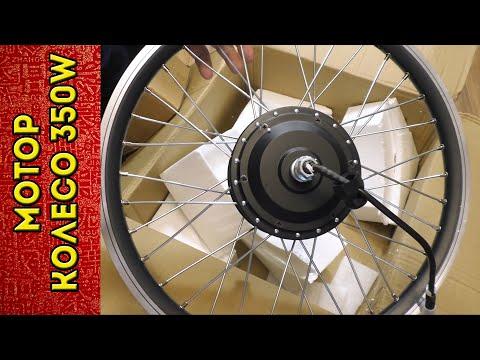 Мотор колесо 350 ватт 36 вольт. Комплект из Китая