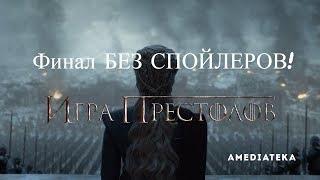 Игра престолов 8 сезон 6 серия ГДЕ ПОСМОТРЕТЬ БЕСПЛАТНО!
