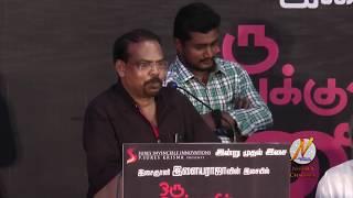Director S S Stanley Speech At Oru Iyakkunarin Kadhal Diary Audio Launch Event