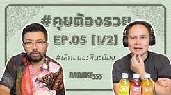 [Live] #คุยต้องรวย EP.5 (25 เมษายน 2563)