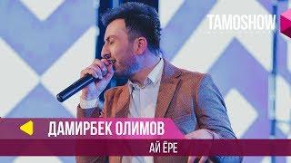 Дамирбек Олимов - Ай ёре / Damirbek Olimov - Ay Yore (2018)