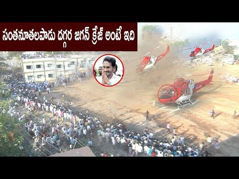 YS Jagan Royal Entry in Santhanutalapadu Public Meeting | YS Jagan Craze | Praja Chaitanyam