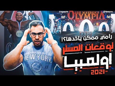 توقعات المستر اوليمبيا 2021 - هل رامي ممكن ياخدها ؟؟!!