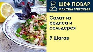 Салат из редиса и сельдерея . Рецепт от шеф повара Максима Григорьева