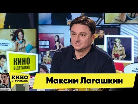 Максим Лагашкин | Кино в деталях 12.11.2019