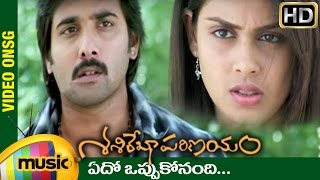 Sasirekha Parinayam Telugu Movie | Yedho Oppukonandhi Video Song | Tarun | Genelia