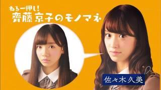 【KeyakiTT Kakenai?】〈2017.03.19〉『ねる一押し!齊藤京子のモノマ...