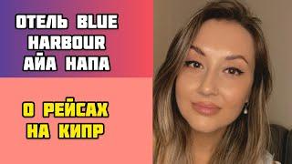 КИПР Рейсы на Кипр не отменят обзор отеля Blue Harbour Boutique