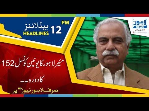 12 PM Headlines Lahore News HD - 23 April 2018