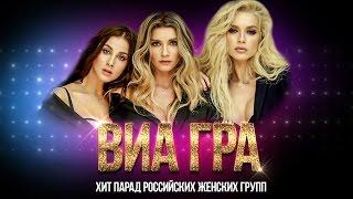 Группа Виагра. Хит парад Российских женских групп(Группа Виагра в этом выпуске хит-парада российских женских групп. В прошлый раз мы рассказали о группе «Бле..., 2016-04-11T10:00:00.000Z)