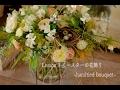 フラワーアレンジメント Easter の花飾りの作り方[Bremen Flower]Les.9 / Handtied bouquet for Easter