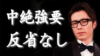 オリラジ藤森慎吾さん、中絶強要スキャンダルの反省なし ▽Twitterで友達...