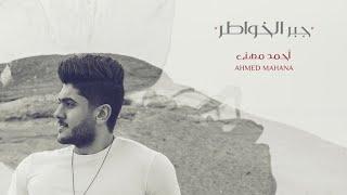Ahmed Mahana - Gabr El Khwater 2020 | أحمد مهنى - جبر الخواطر