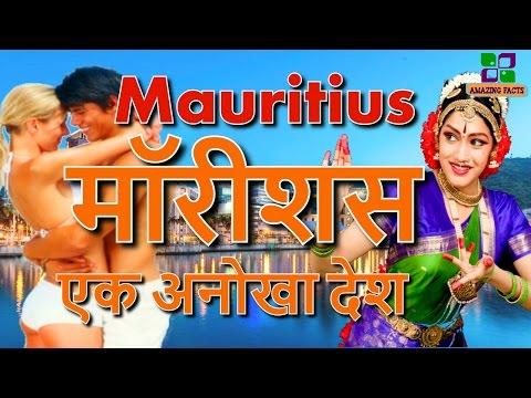 मॉरीशस एक अनोखा देश // Mauritius a amazing country