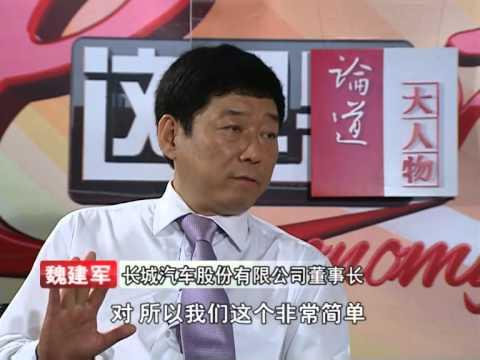 20110106造梦汽车长城 魏建军