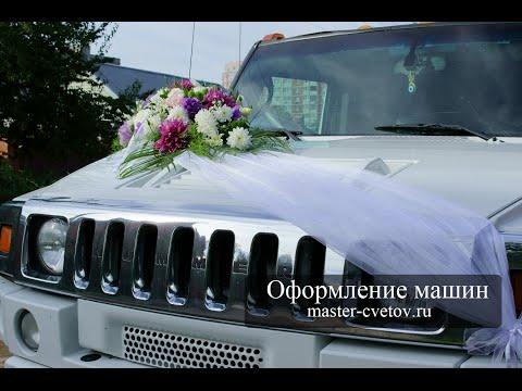 Ролик Украшение свадебных машин. Краснодар master-cvetov.ru