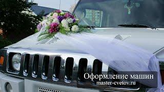Украшение свадебных машин. Краснодар: master-cvetov.ru