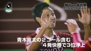 プレーオフ進出が潰えた岡山が6戦5勝と好調の名古屋を迎える 明治安田生...